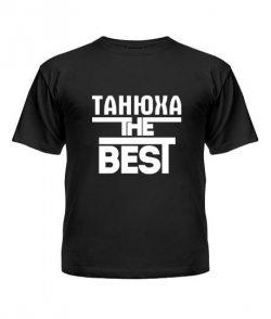 Футболка детская Танюха the best