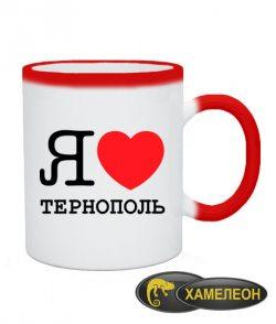Чашка хамелеон Я люблю Тернополь