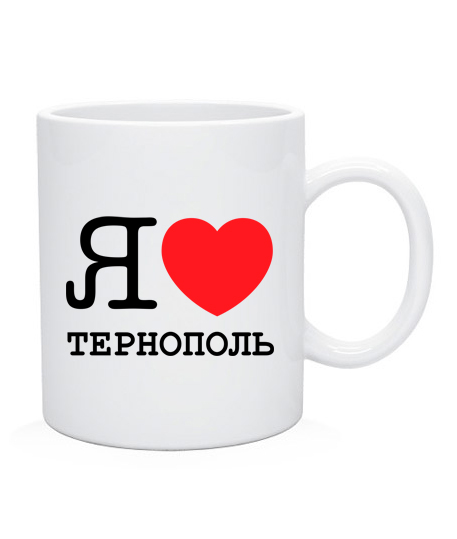 Чашка Я люблю Тернополь