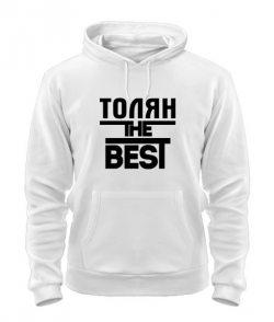 Толстовка Толян the best
