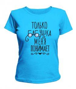 Женская футболка Бабушка меня понимает