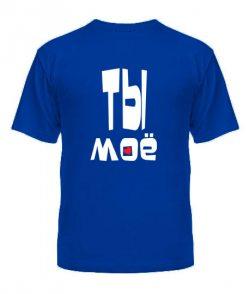 Мужская футболка Ты моё, я твоё