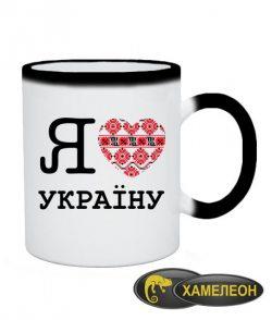 Чашка хамелеон Я люблю Україну-Вишиванка