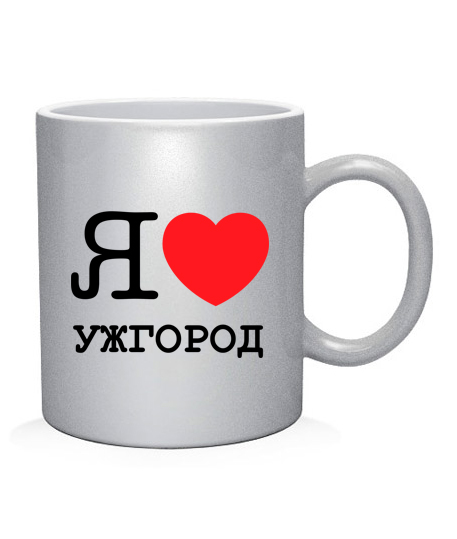 Чашка арт Я люблю Ужгород