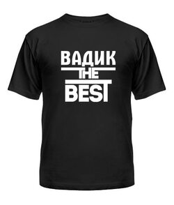 Мужская Футболка Вадик the best