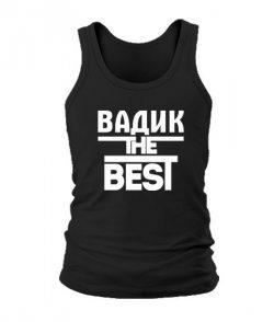 Мужская Майка Вадик the best