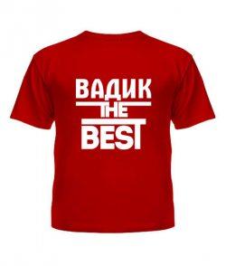 Футболка детская Вадик the best