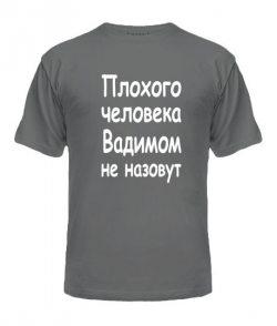 Мужская Футболка Плохого человека Вадимом не назовут