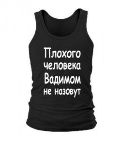 Мужская Майка Плохого человека Вадимом не назовут