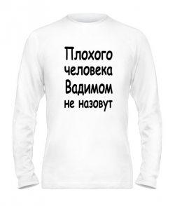 Мужской Лонгслив Плохого человека Вадимом не назовут