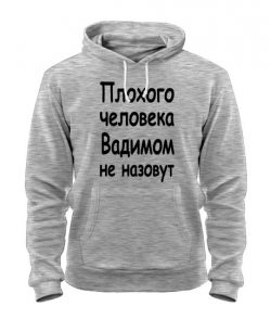Толстовка Плохого человека Вадимом не назовут