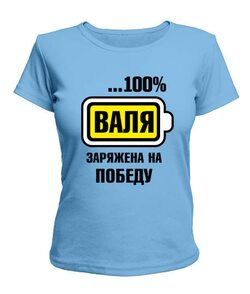 Женская футболка Валя заряжена на победу