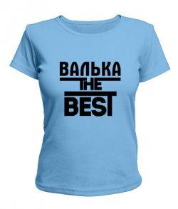 Женская футболка Валька the best