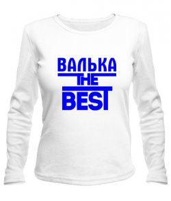Женский лонгслив Валька the best