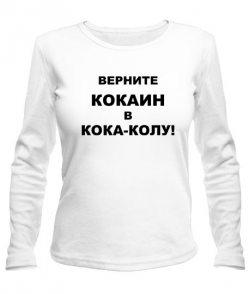 Женский лонгслив Верните кокаин в кока-колу!