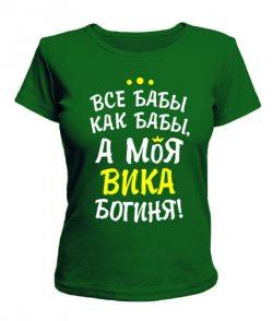 Женская футболка Моя Вика богиня