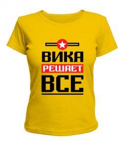 Женская футболка Вика решает всё