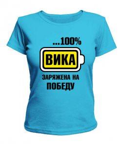 Женская футболка Вика заряжена на победу