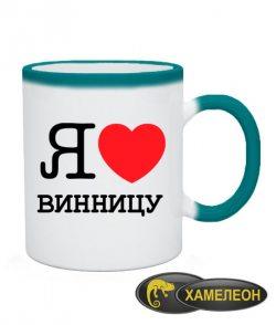 Чашка хамелеон Я люблю Винницу