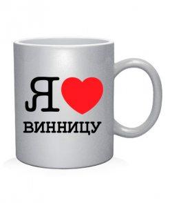 Чашка арт Я люблю Винницу