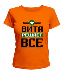 Женская футболка Вита решает всё