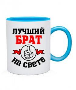 Чашка Лучший на свете брат