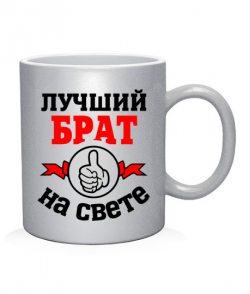 Чашка арт Лучший на свете брат