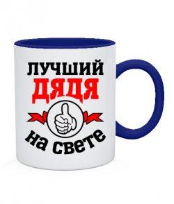 Чашка Лучший на свете дядя