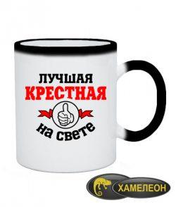 Чашка хамелеон Лучшая на свете крестная