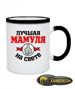 Чашка хамелеон Лучшая на свете мамуля
