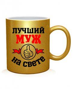 Чашка арт Лучший на свете муж