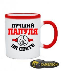 Чашка хамелеон Лучший на свете папуля
