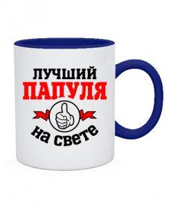Чашка Лучший на свете папуля