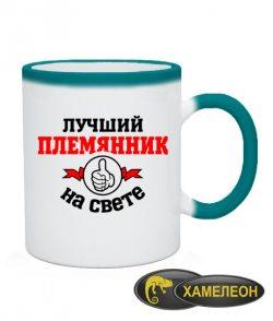 Чашка хамелеон Лучший на свете племянник