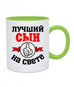 Чашка Лучший на свете сын
