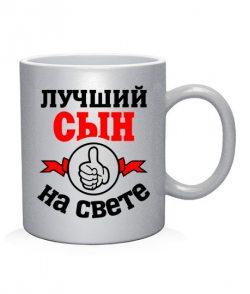 Чашка арт Лучший на свете сын