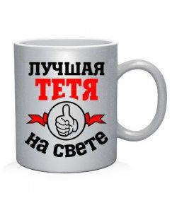 Чашка арт Лучшая на свете тетя