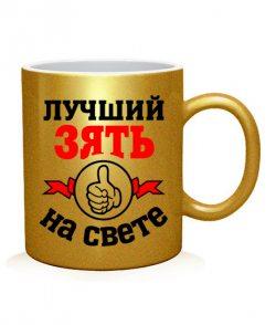 Чашка арт Лучший на свете зять