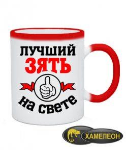 Чашка хамелеон Лучший на свете зять