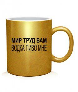 Чашка арт Мир труд вам - водка пиво мне