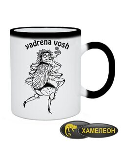 Чашка хамелеон Yadrena vosh
