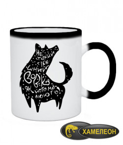 Чашка хамелеон Вовк