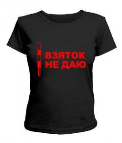 Женская футболка Взяток не даю