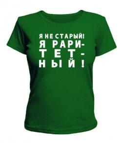 Женская футболка Я не старый! Я раритетный!