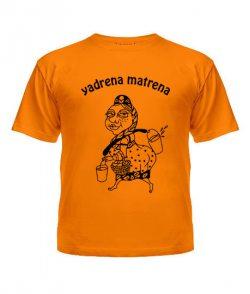 Футболка детская Yadrena Matrena
