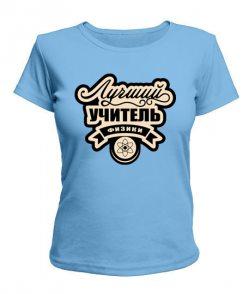 Женская футболка Лучший учитель физики