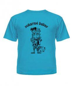 Футболка детская Yokarnyi babay
