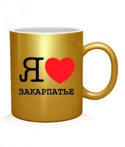Чашка арт Я люблю Закарпатье