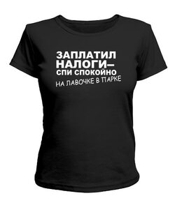 Женская футболка Заплатил налоги - спи спокойно