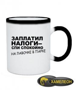 Чашка хамелеон Заплатил налоги - спи спокойно